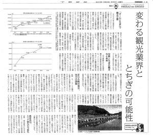 20180606-下野新聞4