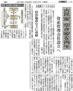 20180623_下野新聞